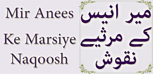 Mir Anees Ke Marsiye Naqoosh - Apps on Google Play