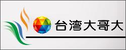 https://sites.google.com/a/kta.kh.edu.tw/indexpage/home/sys-message/welfare-post/taiwandagedayouhui