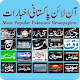 Online Pakistani Newspapers (app)