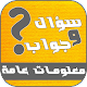 معلومات عامة - سؤال وجواب apk