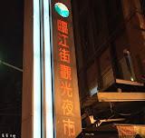 臨江街觀光夜市/通化夜市