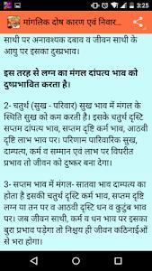 Mangalik dosh aur nivaran screenshot 5