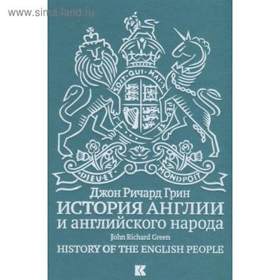 История Англии и английского народа. Грин Д.
