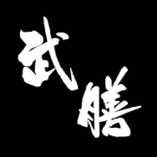 武膳 新聞 App LOGO-硬是要APP
