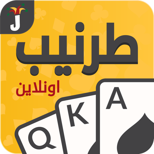 Tarneeb & Syrian Tarneeb 41 file APK for Gaming PC/PS3/PS4 Smart TV