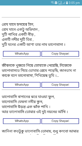 Bangla Love Sms Book