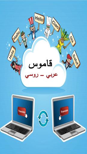 قاموس عربي روسي ناطق صوتي