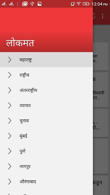Lokmat marathi news paper - screenshot