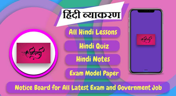 Download Hindi Grammar Offline, Quiz, Sarkari Job, Notes APK latest