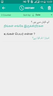 Tamil Urdu Translator - náhled
