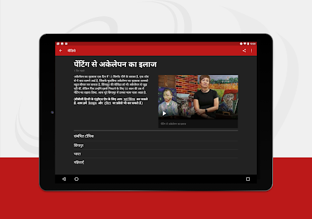 BBC News Hindi - Latest and Breaking News App Screenshot