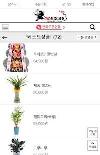 전국꽃배달 마녀의 꽃집 - náhled