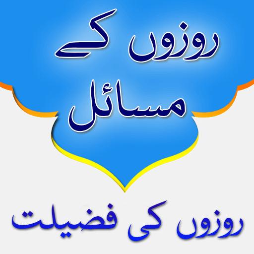 Rozon k Masail Aur Fazail Urdu - Apps on Google Play