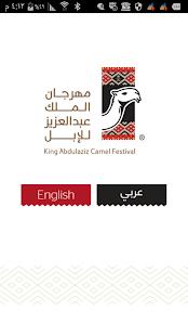 مهرجان الملك عبدالعزيز للابل - náhled