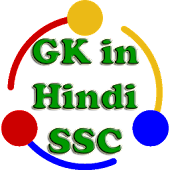 Important GK in Hindi
