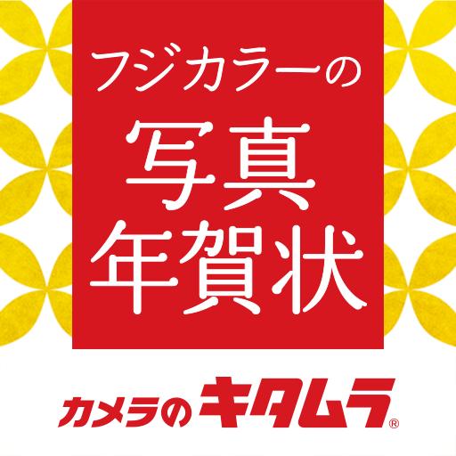 カメラのキタムラ フジカラーの年賀状2015 こわだり作成 攝影 App LOGO-APP試玩