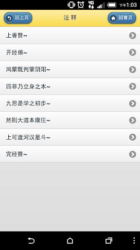 玩書籍App|太上无极混元真经免費|APP試玩