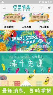 巴西集品:時尚人字拖鞋專賣店 - náhled