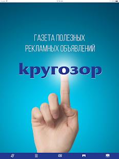 Download kругозор For PC Windows and Mac apk screenshot 4