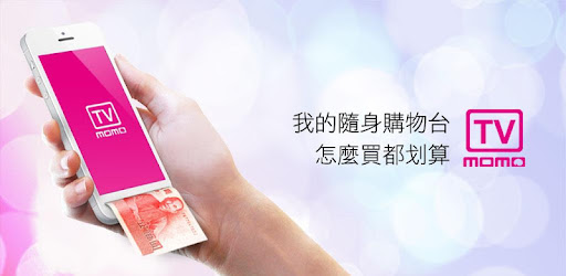 momo購物臺 - Apps on Google Play