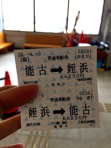 Meinohoma Ferry Ticket