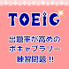 TOEIC 留学 大学受験 高校受験 就活 転職 - Androidアプリ