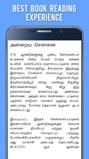 Chennai History in Tamil