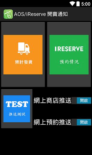 AOS iReserve Phone6s 開賣通知 2015