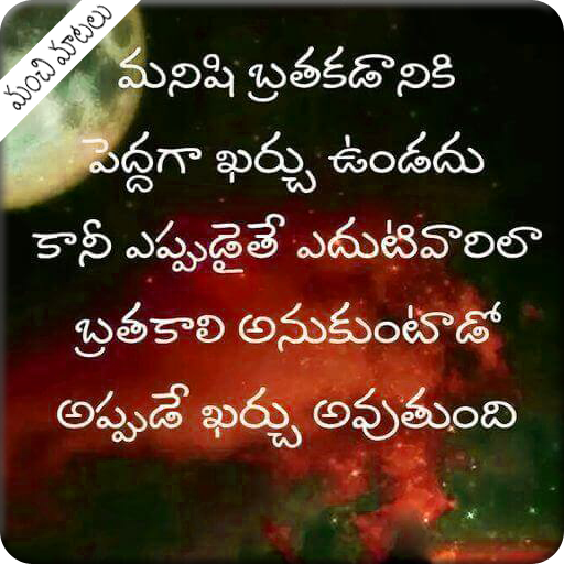 Telugu Quotations Hd Wallpapers Apps On Google Play