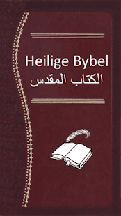 Bible in Arabic +English +Spanish Offline - náhled