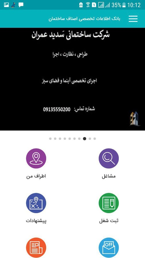 ‫دپو‬‎- screenshot