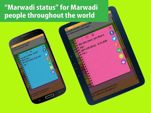 android Marwadi Status for whatsapp Screenshot 10