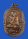 เหรียญเสือเผ่น หลวงพ่อสุด ปี 2521 พิมพ์หางงอ (นิยม) วัดกาหลง โค๊ต ๒    (8)