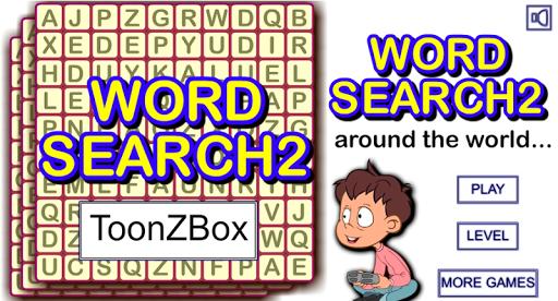 ワード検索2-クロスワードパズル