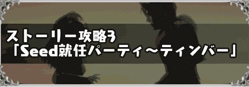 FF8_ストーリー攻略3