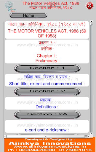 Motor Vehicle Act in Marathi Apk Download 9