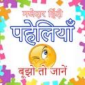 Riddles - हिंदी पहेलियाँ : Mazedar Hindi Paheli icon