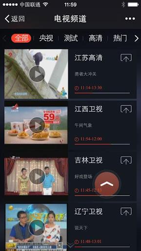 长城电视(海外手机版)