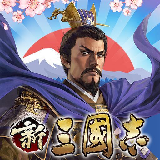 新三國志:コーエーテクモゲームス完全監修