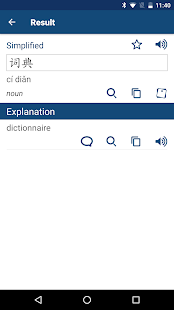 Chinese French Dictionary 法中字典- screenshot thumbnail
