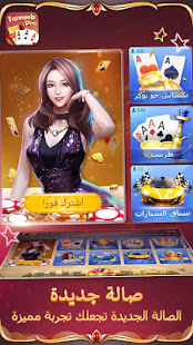 Download طرنيب جوجو-tarneeb pro For PC Windows and Mac apk screenshot 1