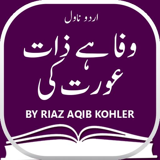 Wafa Hai Zaat Aurat Ki - Urdu Novel Android APK Download Free By GlowingApps