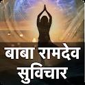 Baba Ramdev - Vichar & Updesh icon