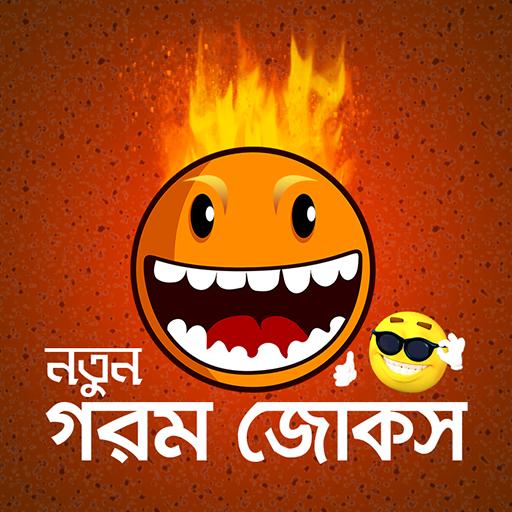 নতুন গরম জোকস | New Hot Jokes (app)