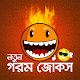 নতুন গরম জোকস   New Hot Jokes (app)