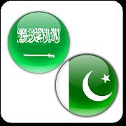 Urdu Arabic Translator