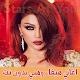 اغاني هيفاء وهبي بدون انترنت Haifa Wehbe for PC Windows 10/8/7