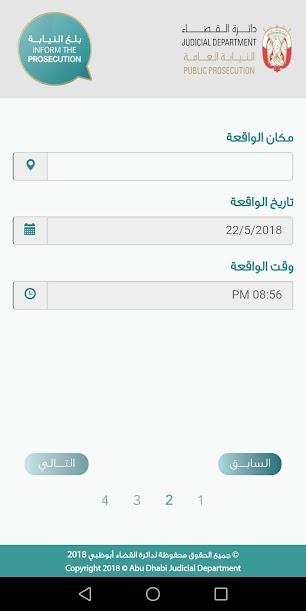 A5envWJ0GGxCzUCxg4aVu3PElmxMl8pjiCBOnYMM1vYHFC1dg2l5l20kIVAC1lJ5NIM=w1366-h611 الآن في الإمارات استخدم تطبيق النيابة العامة للإبلاغ عن الأنشطة غير القانونية