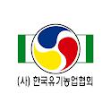 한국유기농업협회 icon