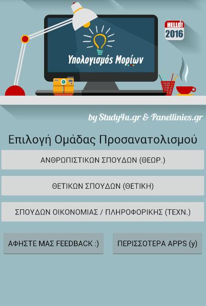 ΥΠΟΛΟΓΙΣΜΟΣ ΜΟΡΙΩΝ 2016 - στιγμιότυπο οθόνης